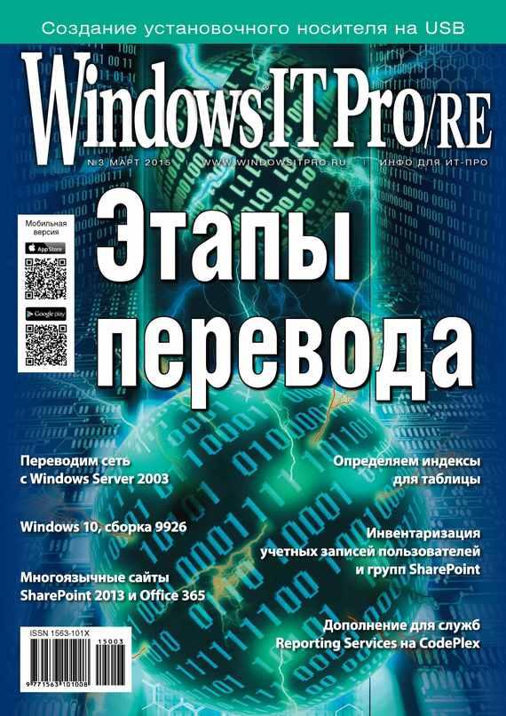 Открытые системы Windows IT Pro/RE №03/2015 открытые системы windows it pro re 11 2014