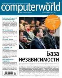 системы, Открытые  - Журнал Computerworld Россия &#847004/2015