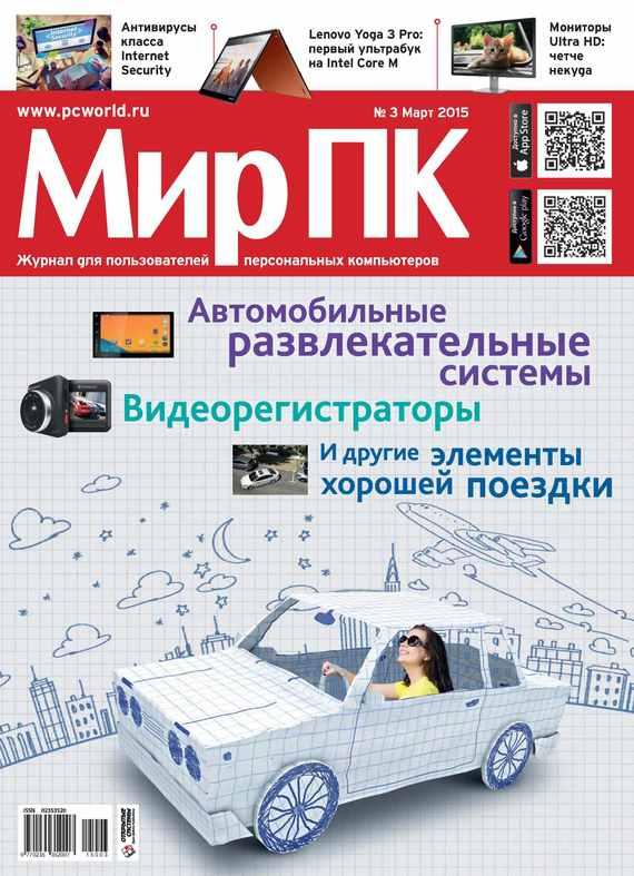 Мир ПК Журнал «Мир ПК» №03/2015 мир пк журнал мир пк 02 2015