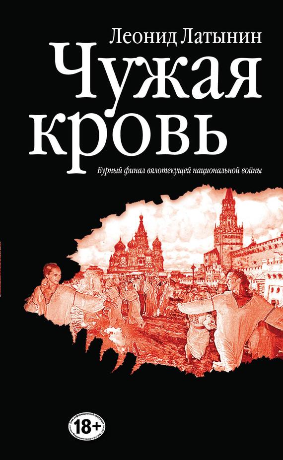 Леонид Латынин - Чужая кровь. Бурный финал вялотекущей национальной войны (fb2) скачать книгу бесплатно
