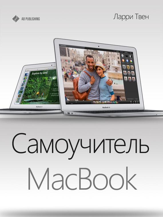 Ларри Твен Самоучитель MacBook жуков иван большой самоучитель компьютер и ноутбук издание исправленное и доработанное