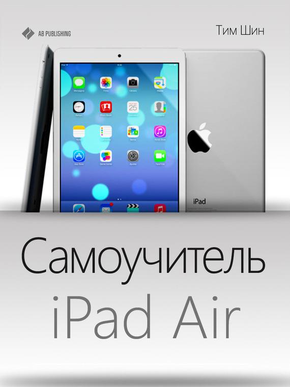 Тим Шин Самоучитель iPad Air планшет