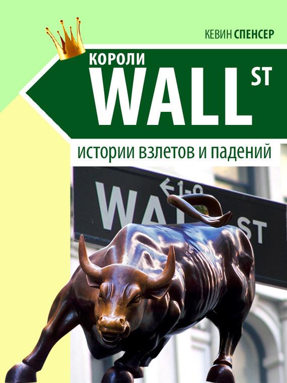 Короли Уолл-стрит. История взлетов и падений