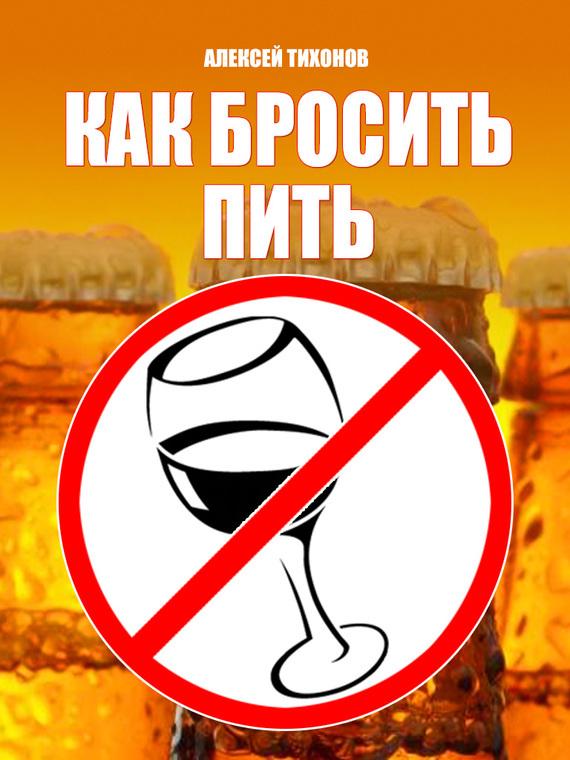 Алексей Тихонов - Как бросить пить (fb2) скачать книгу бесплатно