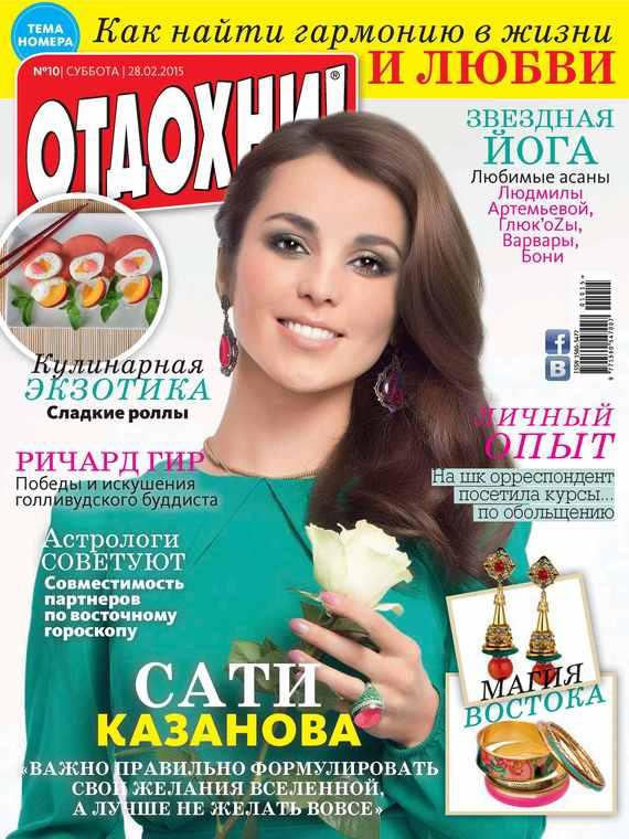 ИД «Бурда» Журнал «Отдохни!» №10/2015 ид бурда журнал отдохни 39 2015