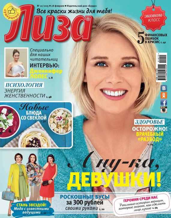 Журнал «Лиза» №10/2015