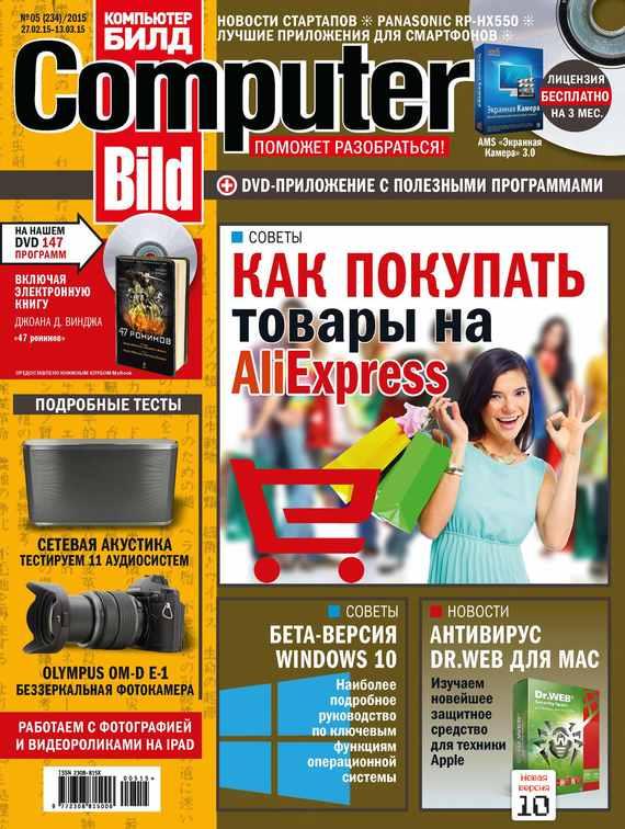 ИД «Бурда» ComputerBild №05/2015 baraclude 05 в россии
