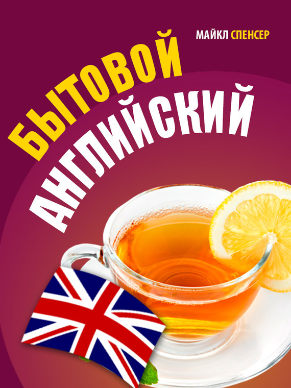 Майкл Спенсер Бытовой английский