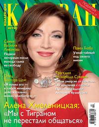 Отсутствует - Журнал «Коллекция Караван историй» №02/2015