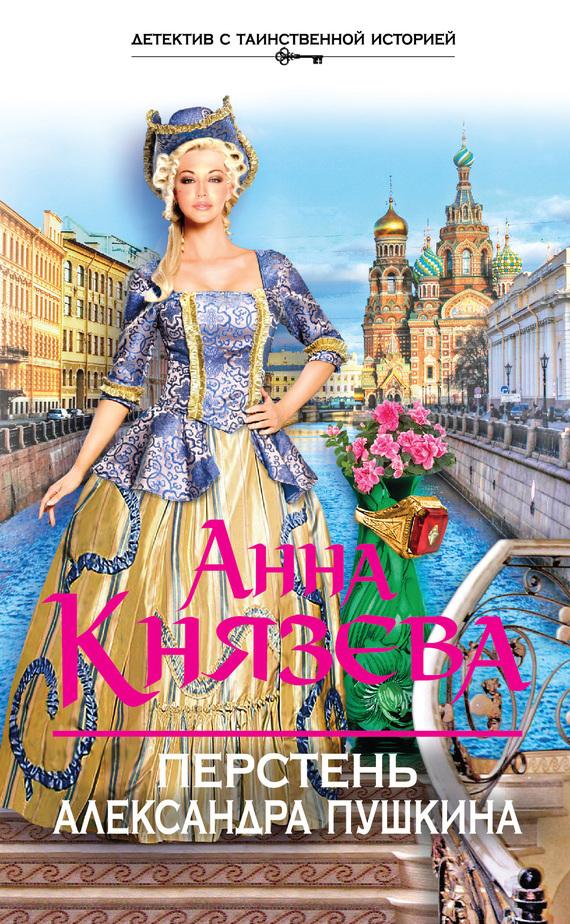 Анна Князева - Перстень Александра Пушкина (fb2) скачать книгу бесплатно