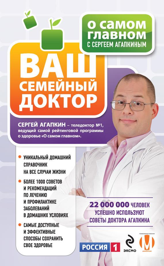 Сергей Агапкин - О самом главном с Сергеем Агапкиным. Ваш семейный доктор (fb2) скачать книгу бесплатно