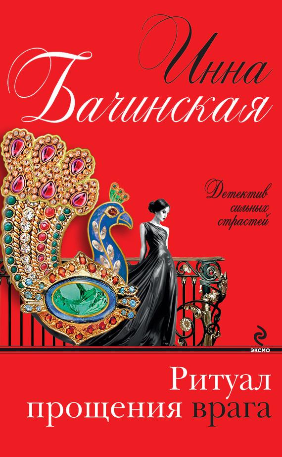 Инна Бачинская - Ритуал прощения врага (fb2) скачать книгу бесплатно