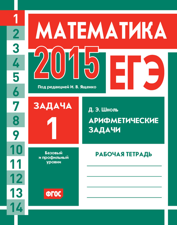 ЕГЭ 2015. Математика. Задача 1. Арифметические задачи. Рабочая тетрадь