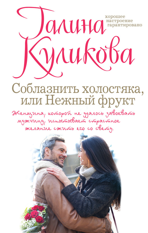 Обложка книги Соблазнить холостяка, или Нежный фрукт, автор Куликова, Галина