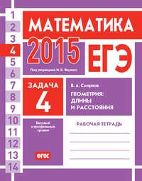 Смирнов, В. А.  - ЕГЭ 2015. Математика. Задача 4. Геометрия: длины и расстояния. Рабочая тетрадь