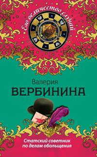 Вербинина, Валерия  - Статский советник по делам обольщения