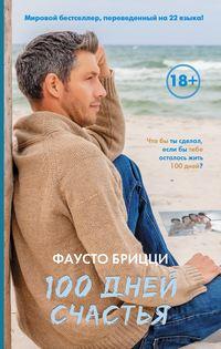 Брицци, Фаусто  - 100 дней счастья