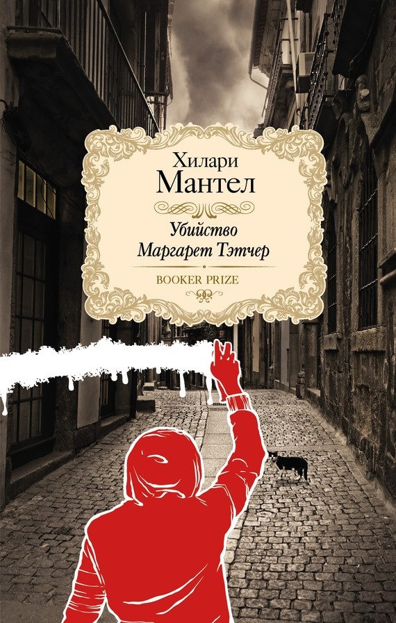 Убийство Маргарет Тэтчер (сборник)