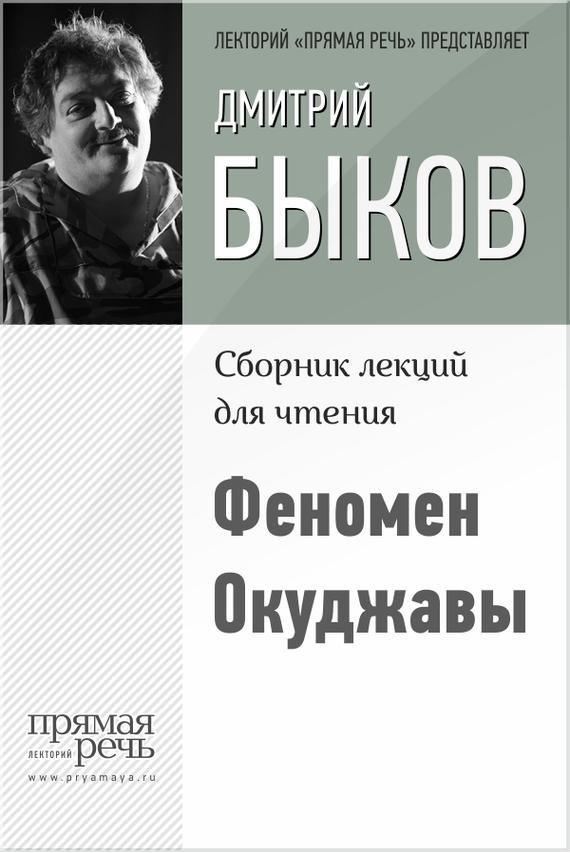 Дмитрий Быков Феномен Окуджавы
