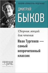 Быков, Дмитрий  - Иван Тургенев – самый непрочитанный классик