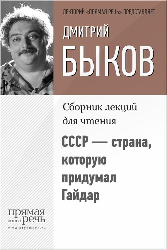 Дмитрий Быков СССР – страна, которую придумал Гайдар аркадий гайдар наблюдатель