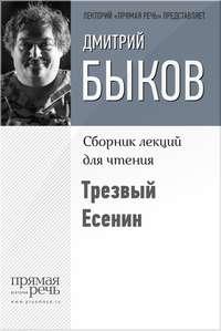 Быков, Дмитрий  - Трезвый Есенин