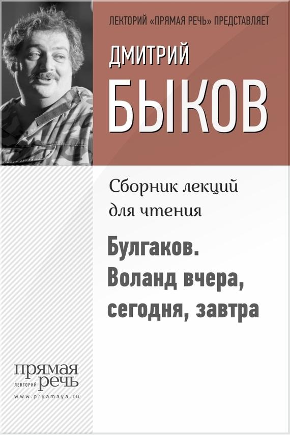Дмитрий Быков Булгаков. Воланд вчера, сегодня, завтра дмитрий быков новые письма счастья