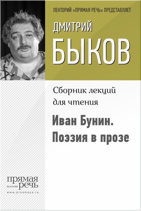 Дмитрий Быков Иван Бунин. Поэзия в прозе бунин иван грехи любви цифровая версия