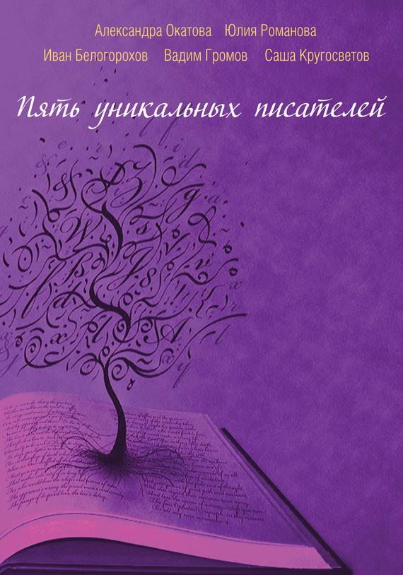 Саша Кругосветов Пять уникальных писателей (сборник) саша кругосветов птицы