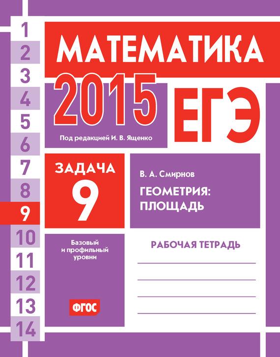 ЕГЭ 2015. Математика. Задача 9. Геометрия: площадь. Рабочая тетрадь
