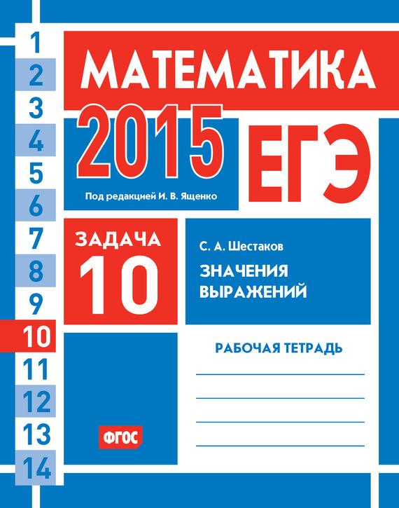 ЕГЭ 2015. Математика. Задача 10. Значения выражений. Рабочая тетрадь