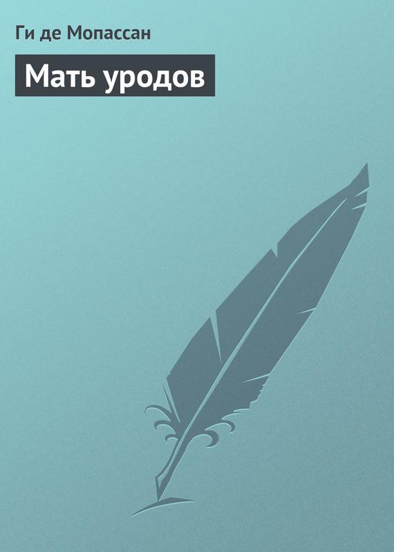 скачать книгу Ги де Мопассан бесплатный файл