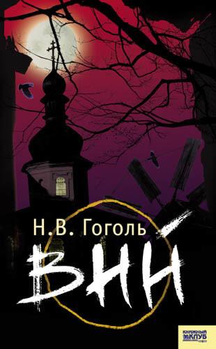 Обложка книги Вий (сборник), автор Гоголь, Николай
