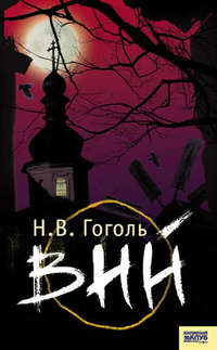 Гоголь, Николай  - Вий (сборник)