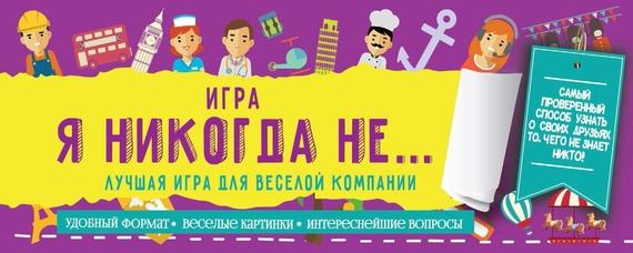 Ирина Парфенова Игра «Я никогда не…» парфенова ирина ивановна словесные игры