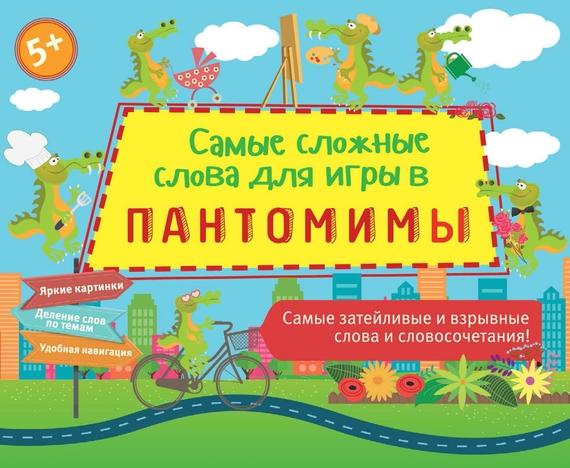 Ирина Парфенова Самые сложные слова для игры в пантомимы парфенова ирина ивановна словесные игры