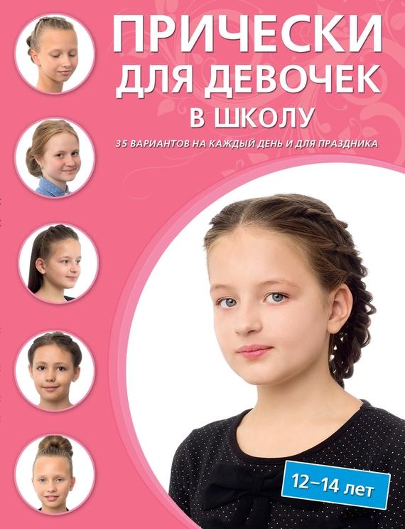 Скачать Прически для девочек в школу. 12-14 лет. 35 вариантов на каждый день и для праздников быстро