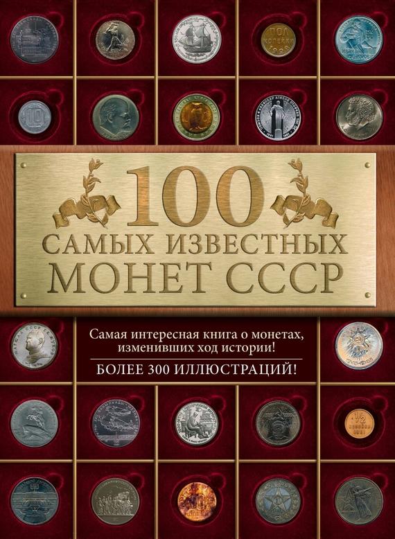 Ирина Слука 100 самых знаменитых монет СССР цена