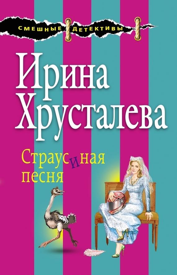 Ирина Хрусталева - Страусиная песня (fb2) скачать книгу бесплатно