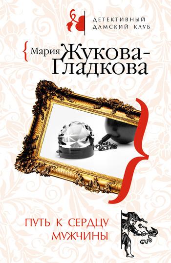 Мария Жукова-Гладкова Путь к сердцу мужчины жукова гладкова мария остров острых ощущений роман