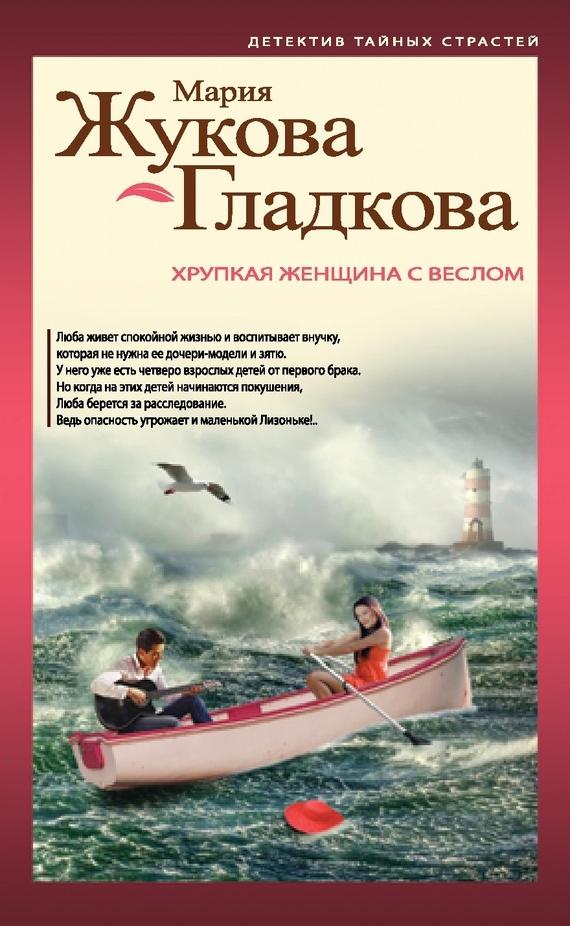Мария Жукова-Гладкова - Хрупкая женщина с веслом (fb2) скачать книгу бесплатно