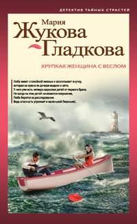- Хрупкая женщина с веслом