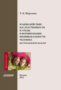 Морозова, Т. Б.  - Взаимодействие наследственности и среды в формировании индивидуальности человека (на близнецовой модели). Программа курса
