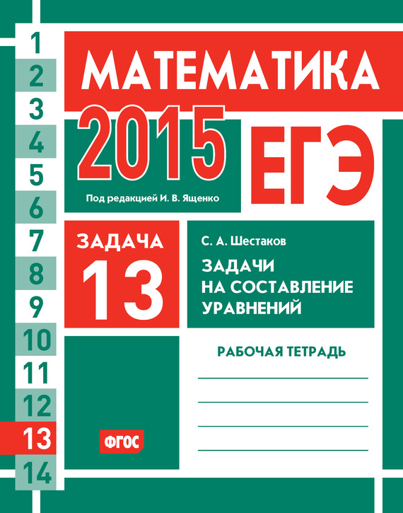 ЕГЭ 2015. Математика. Задача 13. Задачи на составление уравнений. Рабочая тетрадь