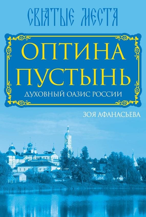 Зоя Афанасьева бесплатно