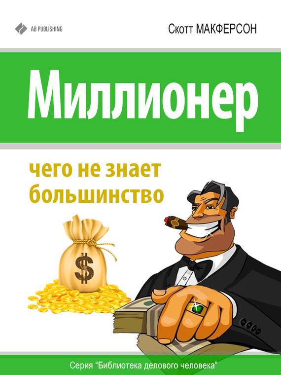 Скотт Макферсон - Миллионер. Чего не знает большинство (fb2) скачать книгу бесплатно