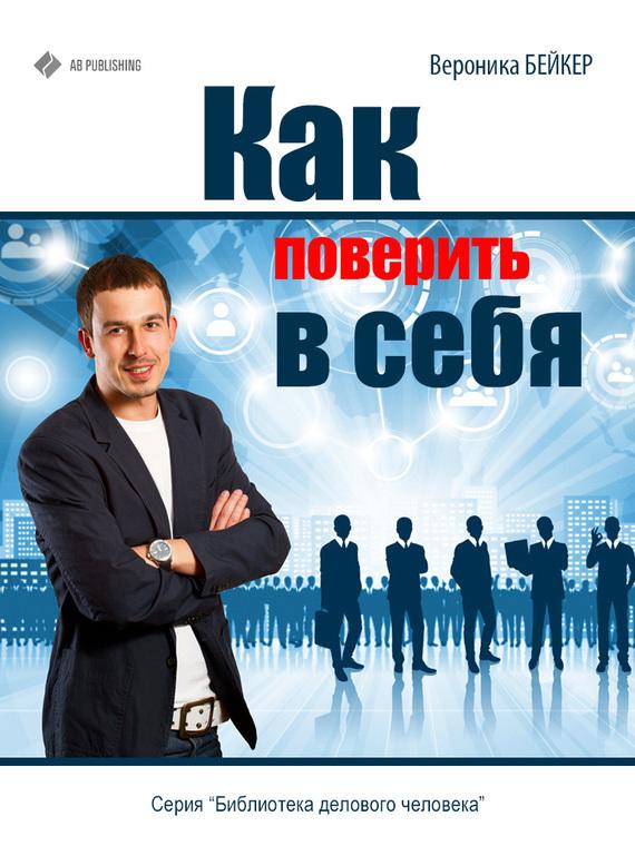 Вероника Бейкер - Как поверить в себя (fb2) скачать книгу бесплатно