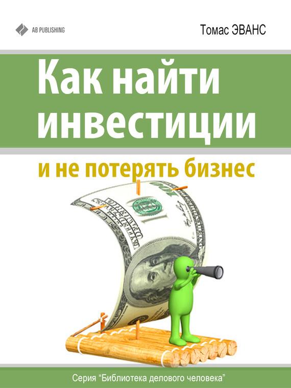 Томас Эванс - Как найти инвестиции и не потерять бизнес (fb2) скачать книгу бесплатно