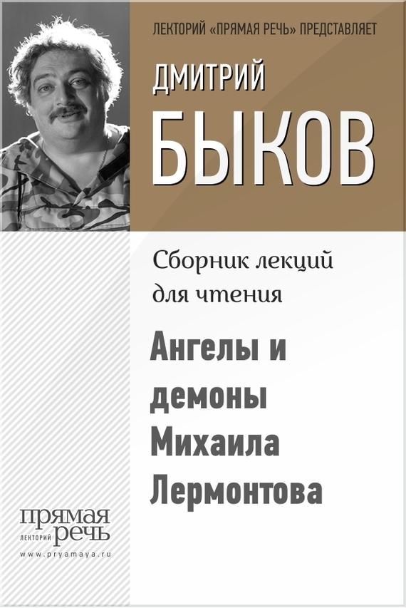 Дмитрий Быков Ангелы и демоны Михаила Лермонтова дмитрий быков новые письма счастья