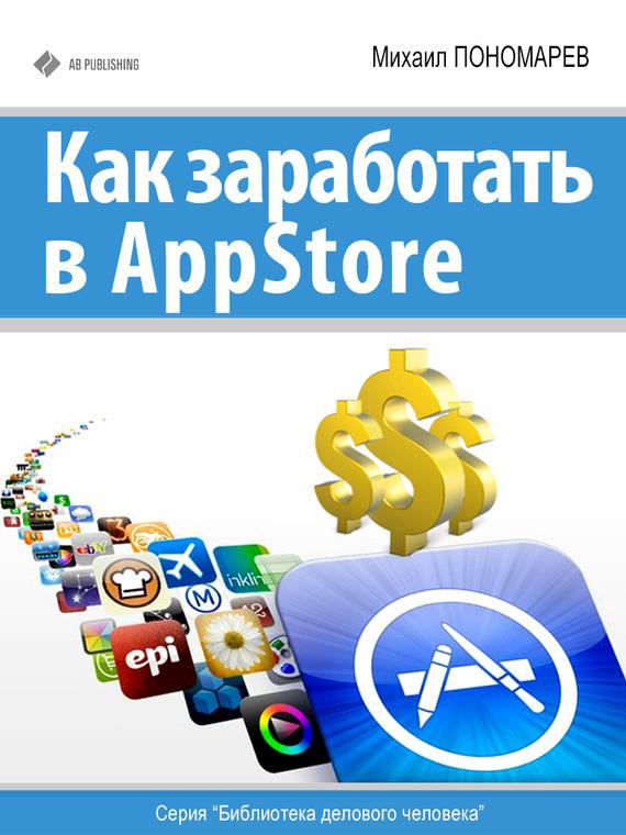Михаил Пономарев - Как заработать в AppStore (fb2) скачать книгу бесплатно